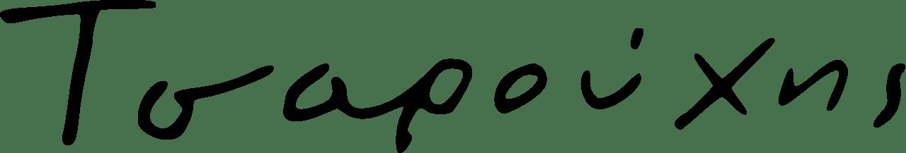 Expertise signature tsarouchis