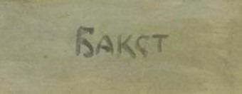 expertise signature bakst