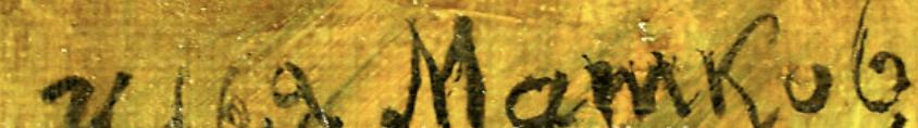 Ilja Iwanowitsch MASCHKOFF signature