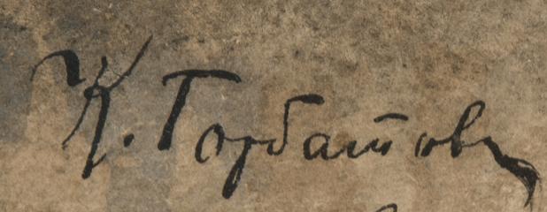 Konstantin Ivanovich GORBATOV signature