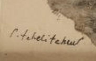 Pavel TCHELITCHEW signature