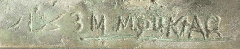 Mahmoud MOUKHTAR signature