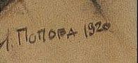 signature liubov popova