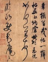 Calligraphie chinoise Mi Fu