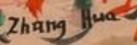 Signature Zhang Huan