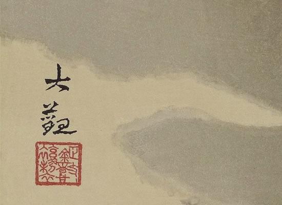 Signature Taikan Yokoyama